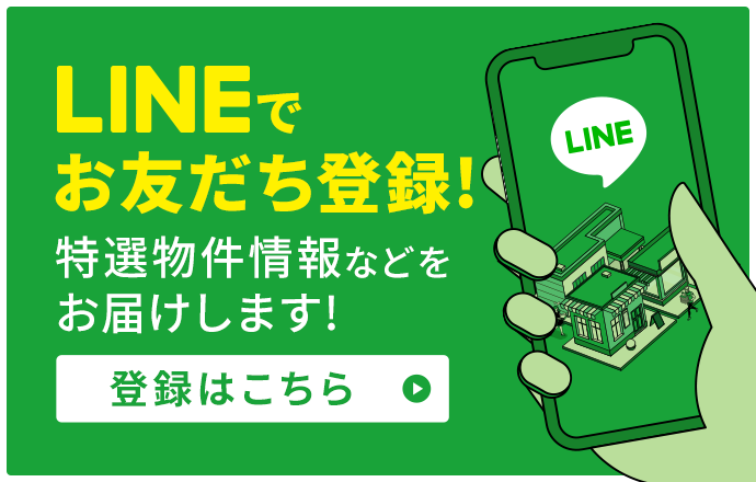 LINEお友達登録でテナント情報や新着物件情報をお届けします! お友達登録はこちら