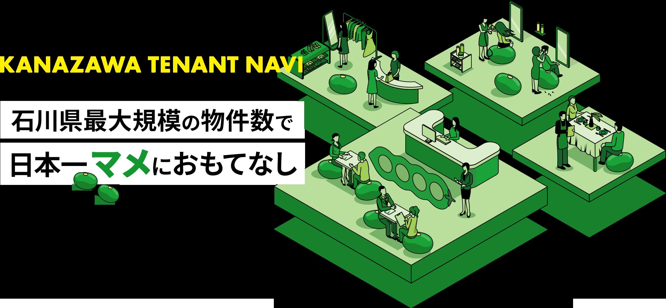 石川県最大規模の物件数で日本一マメにおもてなし