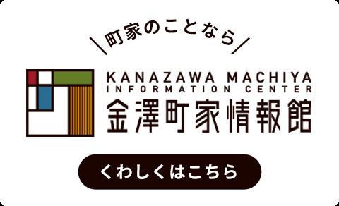 金澤町家情報館